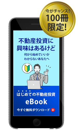 はじめての不動投資eBook無料プレゼント中!