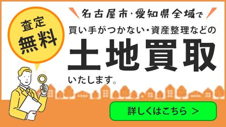 愛知県内買取エリア拡大中