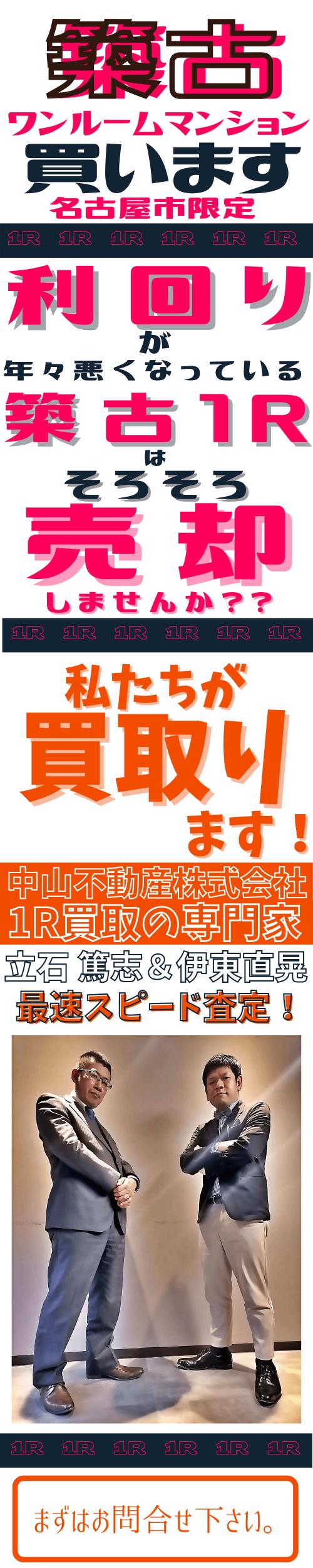 名古屋市内の築古ワンルームマンション買取をスピード査定&買取強化中