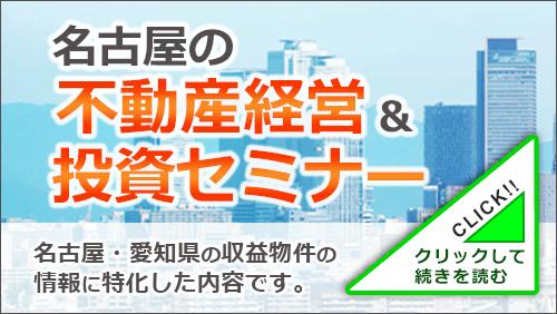 名古屋の不動産経営&投資セミナー