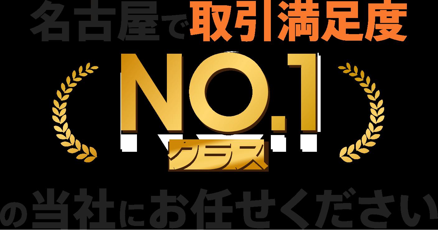 名古屋で取引満足度NO.1の当社にお任せください
