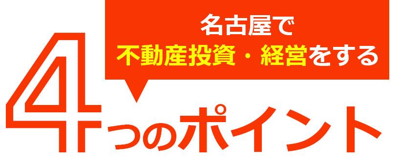 名古屋で不動産投資 経営をする4つのポイント