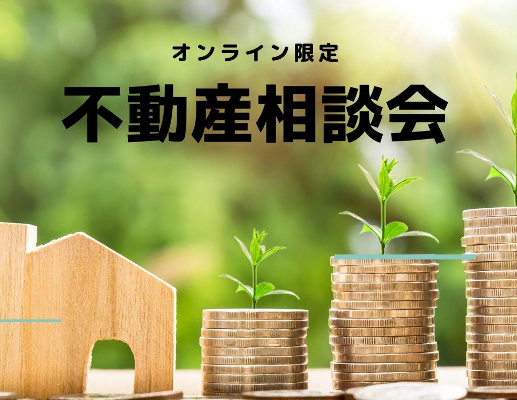 7月3日(金)オンライン不動産個別相談会:1部/19:00~20:00、2部/20:00~21:00