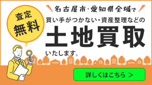 名古屋市・愛知県土地買取